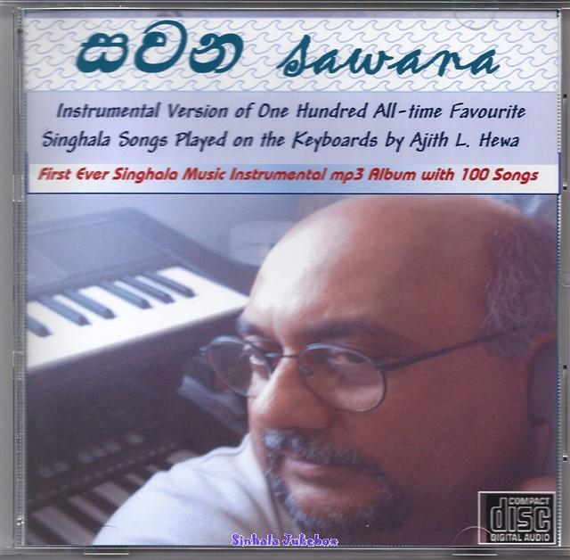 Sinhala Jukebox - Featured Artist Pages - Ajith Hewa