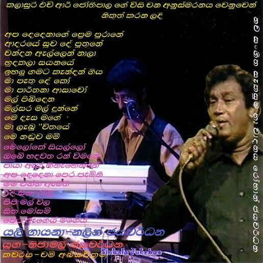 love poems in sinhala. love poems sinhala. there